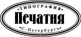 """ООО """"Типография""""ПЕЧАТНЯ"""""""